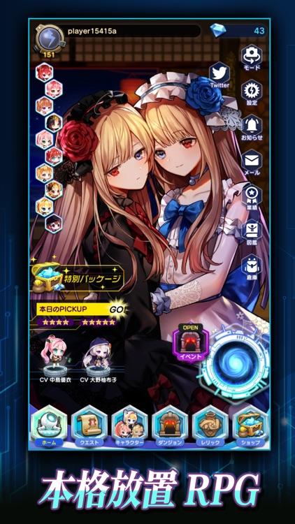 メリーガーランド 放置 美少女 RPG ゲーム screenshot-6