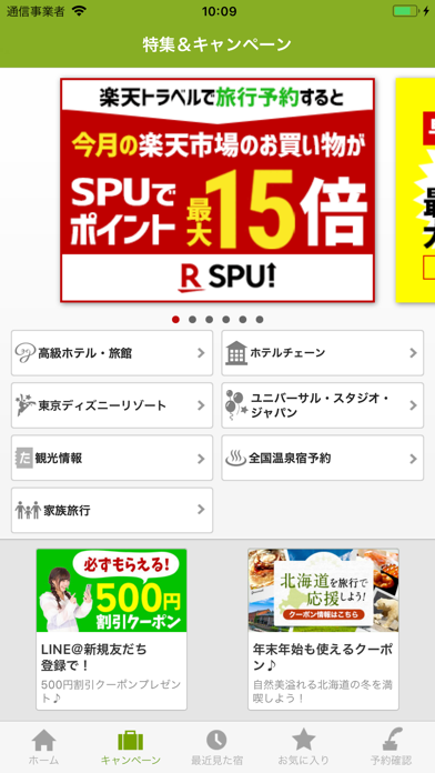 楽天トラベル - 旅行/出張に便利な宿泊検索/宿泊予約アプリ ScreenShot4