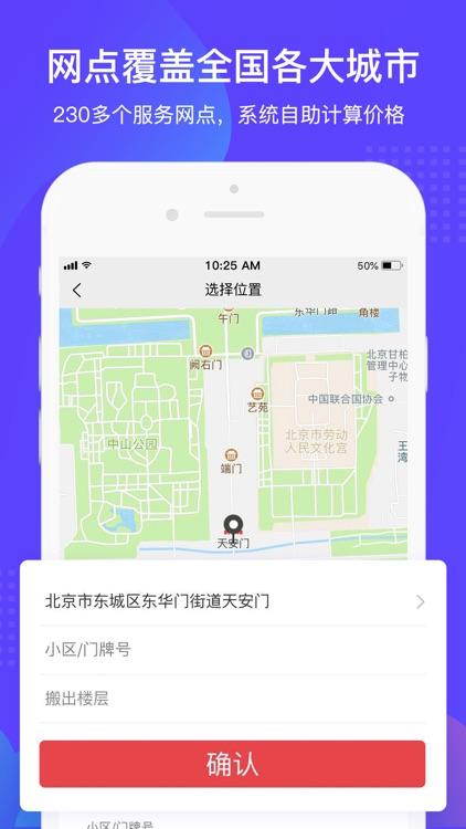 易丰搬家物流-搬家拉货物流APP screenshot-5