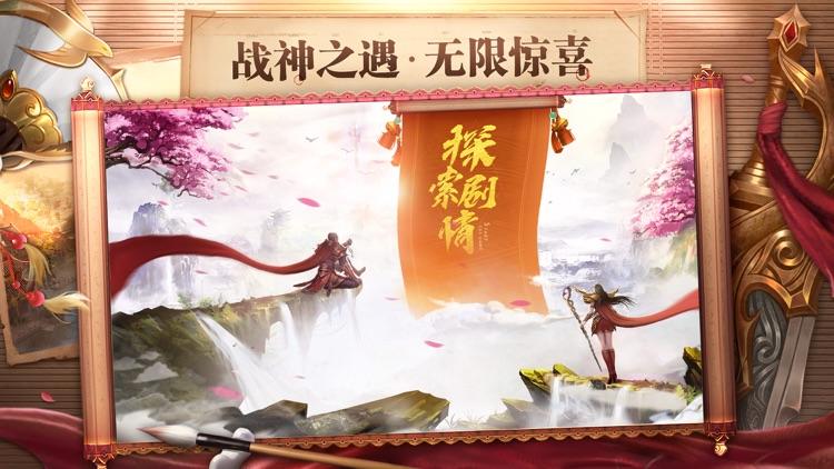 傲世战神 screenshot-0
