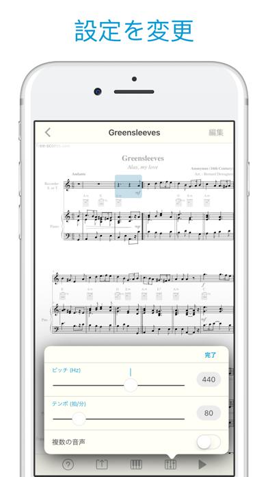 楽譜スキャナー - Sheet Music Scannerのおすすめ画像6