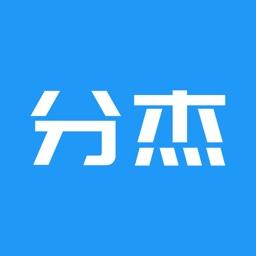 分杰-一站式企业服务平台