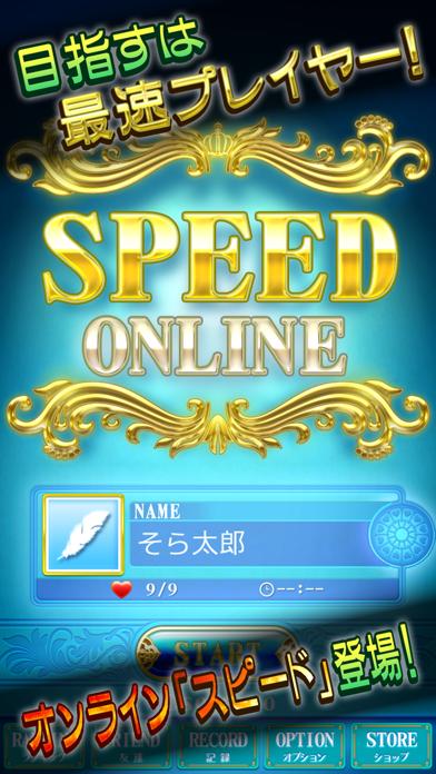 スピードOnline トランプゲーム