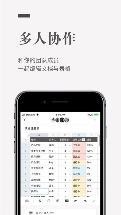 石墨文档 screenshot-0