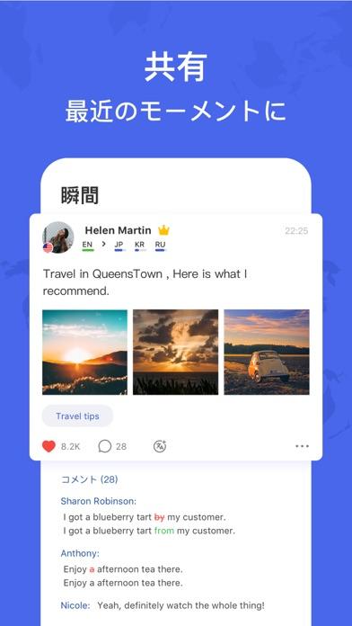 HelloTalkハロートーク- 英語韓国語、選べる学習言語スクリーンショット