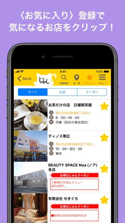 十勝の情報満載! 月刊しゅん screenshot-4
