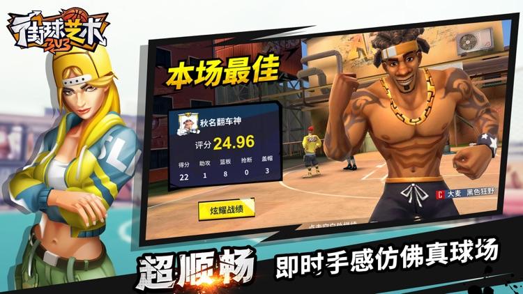 街球艺术:3对3 screenshot-3