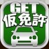 GET!仮運転免許〜仮免試験対策の問題集〜