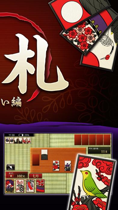 ザ・花札 こいこい編 screenshot1