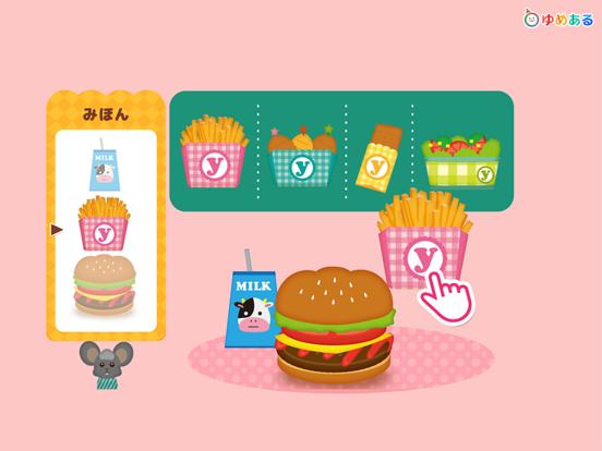 ハンバーガー屋さんごっご遊びのおすすめ画像5