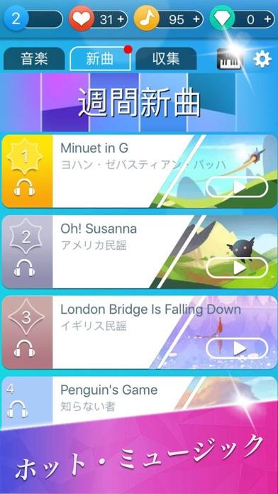 ミュージックピアノタイル:アニメの歌のおすすめ画像3