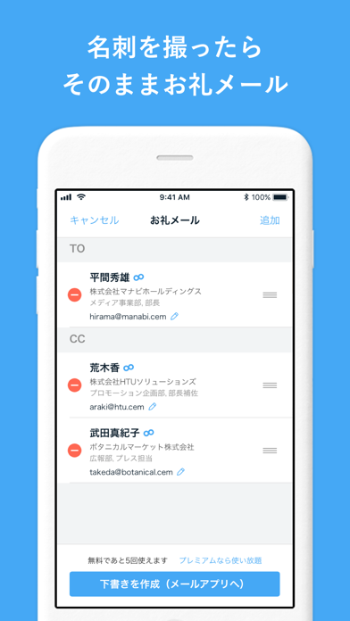 Eight - シェアNo.1名刺アプリ ScreenShot5