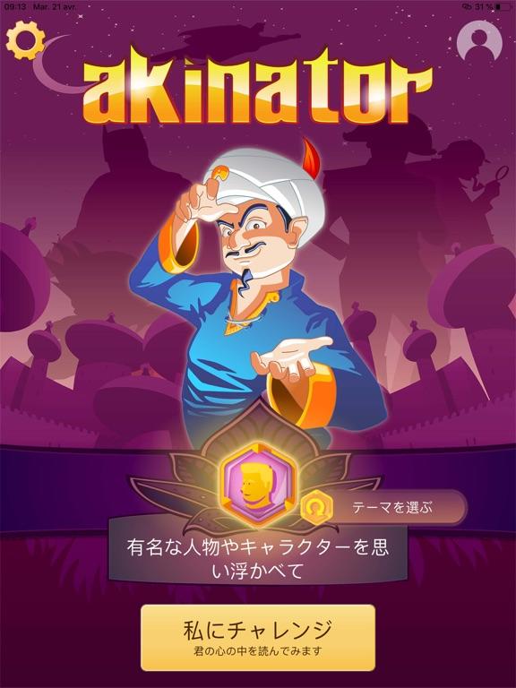 Akinatorのおすすめ画像1