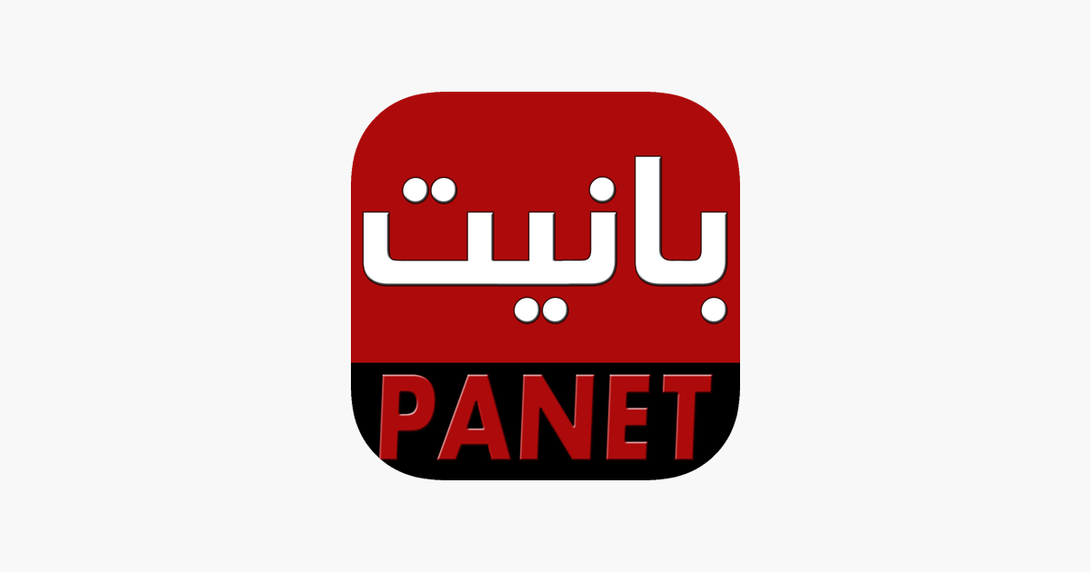 Panet بانيت on the App Store