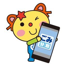 Telecharger 川崎市ごみ分別アプリ Pour Iphone Sur L App Store Style De Vie