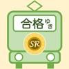 社労士トレイン(社会保険労務士試験対策予想問題集) - iPhoneアプリ