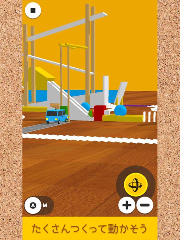 ピタゴラン 楽しい仕掛けが作れるアプリのおすすめ画像5