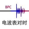 电波授时中心-电波表对时软件