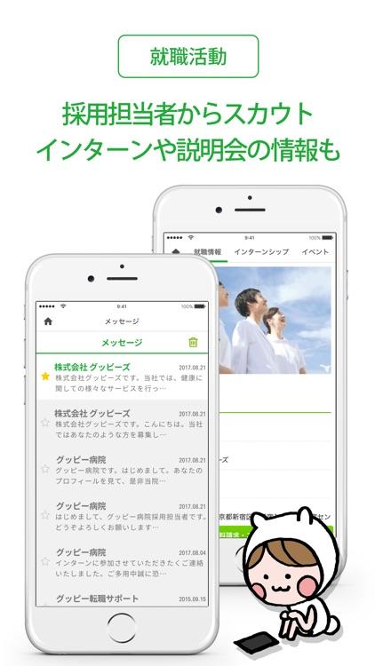 薬剤師 国家試験&就職情報【グッピー】 screenshot-4