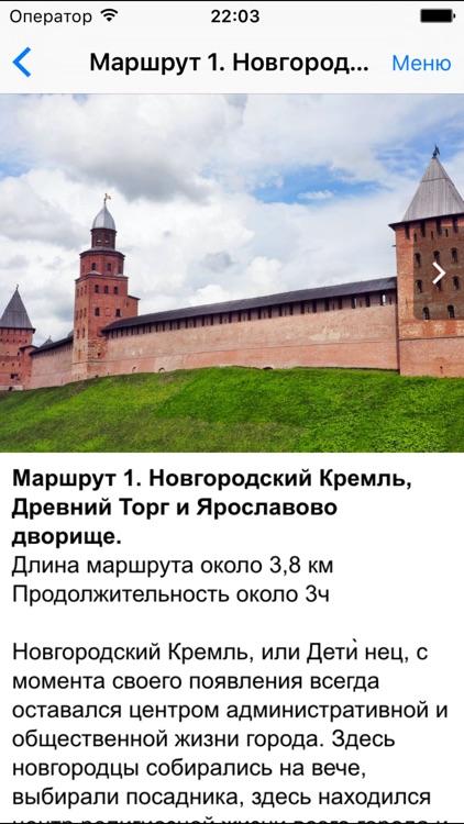 В. Новгород аудио-путеводитель screenshot-4