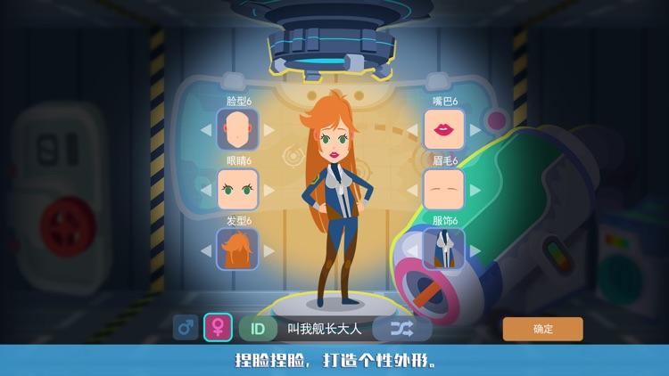 星空浪人 screenshot-2