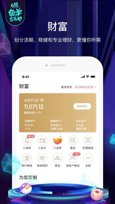 京东金融-全民享优惠 App 截图
