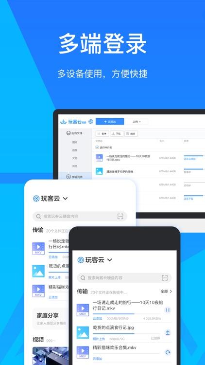 玩客云 screenshot-1