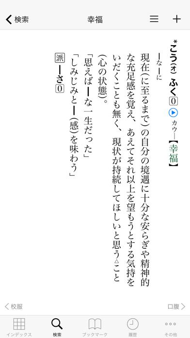 新明解国語辞典 第七版 発音音声付きのおすすめ画像1