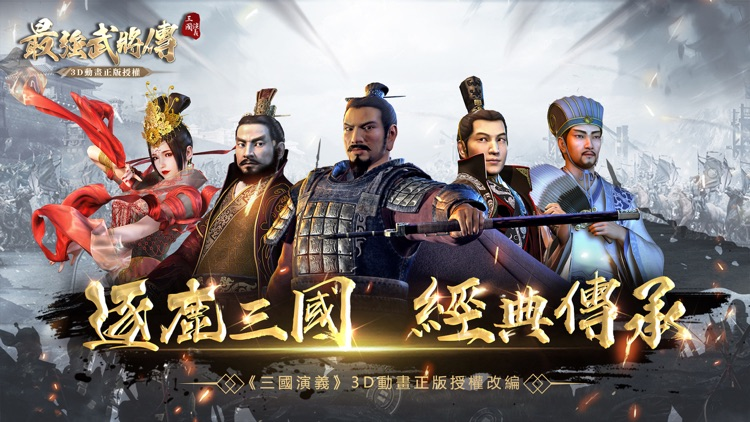 三國演義:最強武將傳