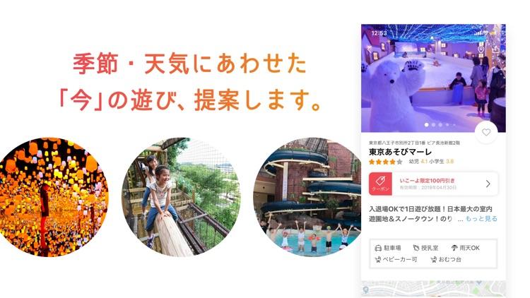 いこーよ-子どもとおでかけ・イベント・旅行・観光アプリ screenshot-3
