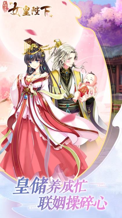 女皇陛下 screenshot-1