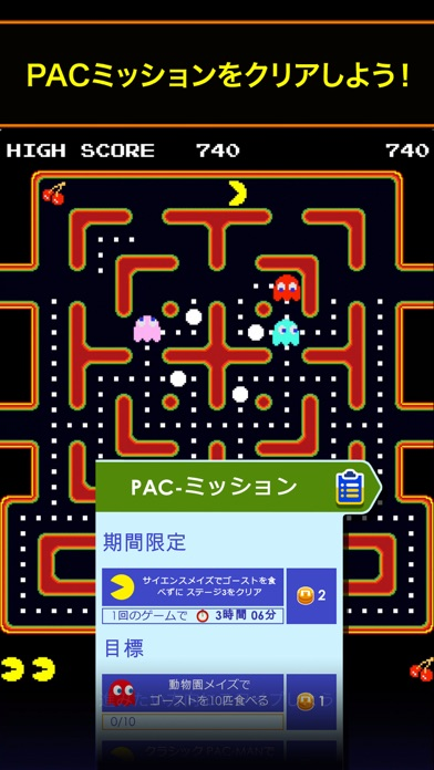 PAC-MAN ScreenShot2