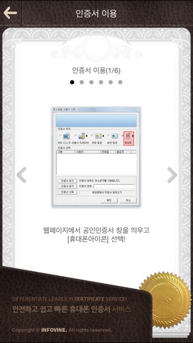 휴대폰인증서서비스_유비키 for Windows