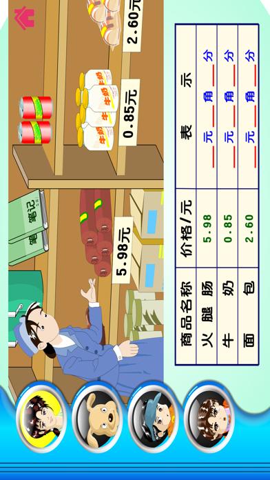 宝宝爱学习app screenshot 3