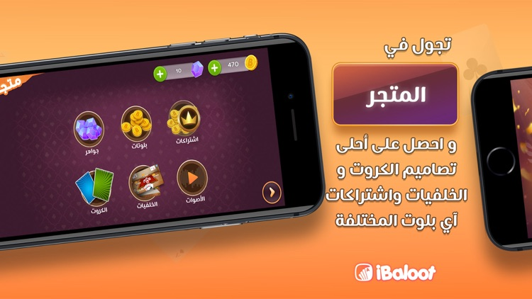 iBaloot - آي بلوت screenshot-3