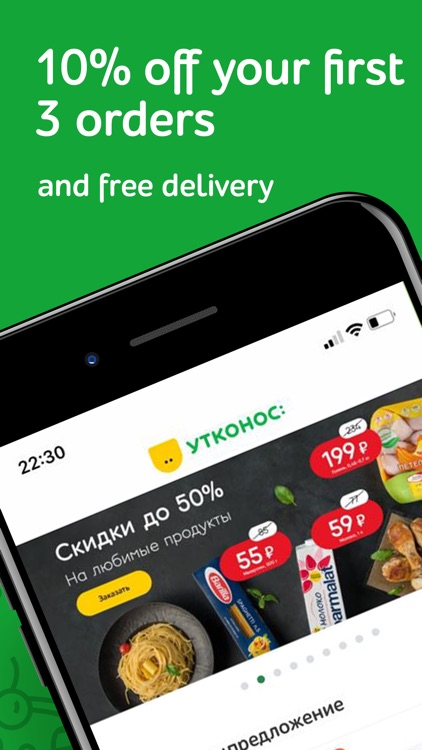 Utkonos - food delivery screenshot-0