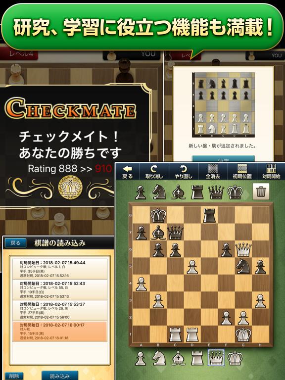 みんなのチェスのおすすめ画像4