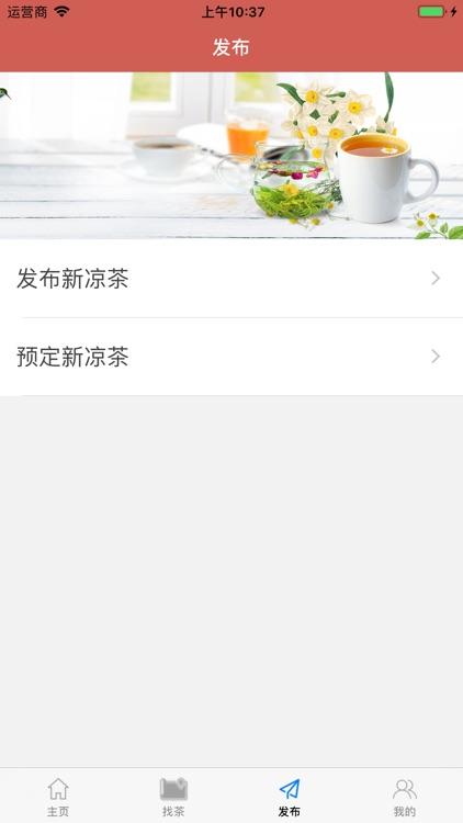 爱康凉茶 screenshot-3
