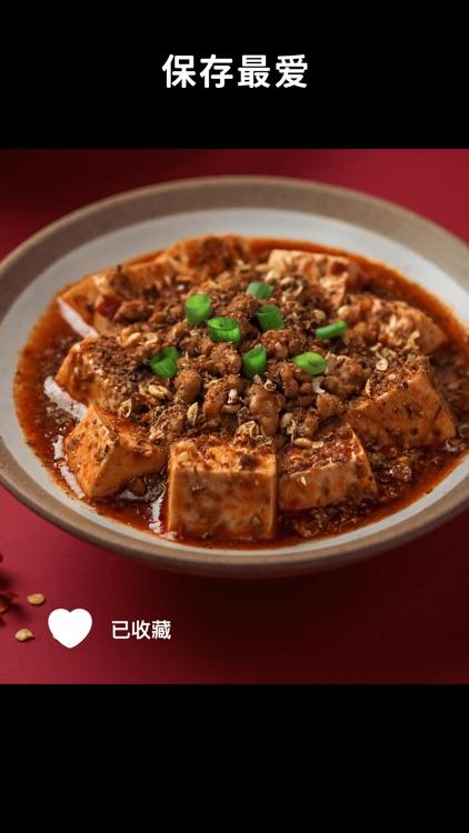 懒饭 - 美食视频菜谱 screenshot-3
