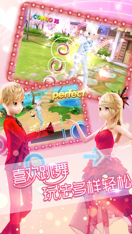 恋舞OL-中式情缘 screenshot-4