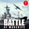 シーバトル: Battle of Warships