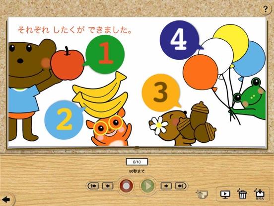 ピッケのつくるえほん for iPadのおすすめ画像3