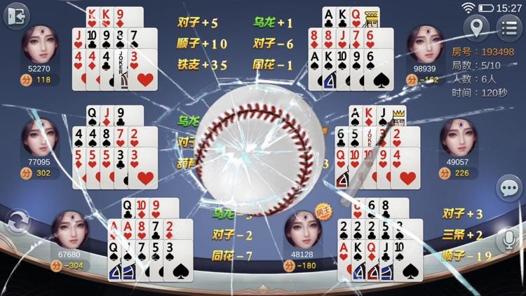 乐清大玩家 screenshot-3