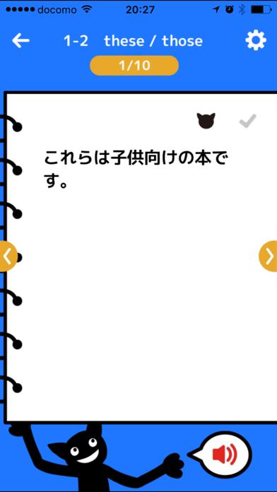 どんどん話すための瞬間英作文トレーニング screenshot1