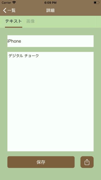 デジタルチョーク〜AIが書く〜 screenshot 4
