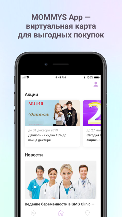Screenshot for MOMMYS in Venezuela App Store