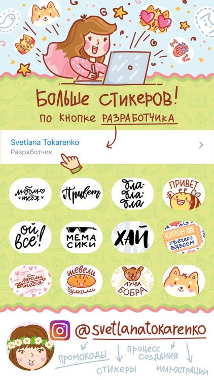 Пчёлка стикеры screenshot-6