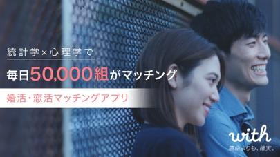 出会いはwith(ウィズ) 婚活・マッチングアプリ ScreenShot7