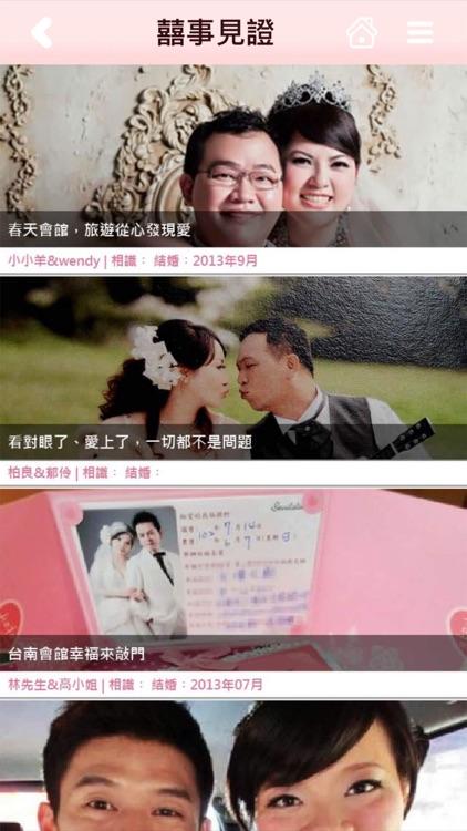 春天會館-全方位健康交友平台 screenshot-3
