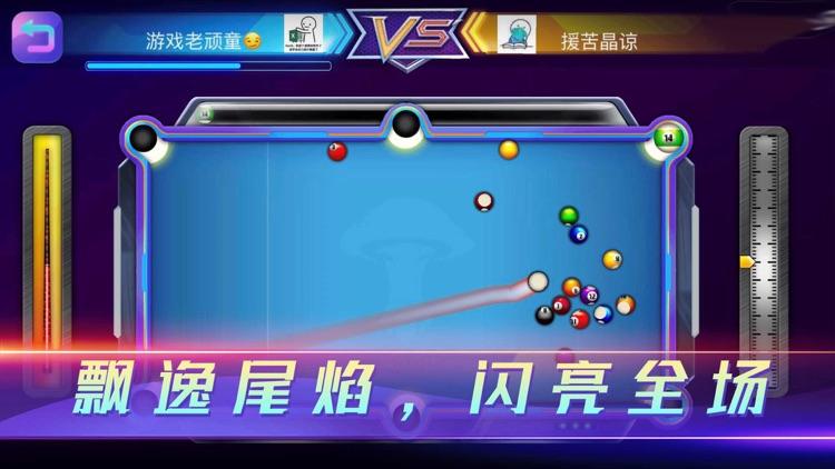 魔咕台球-体育竞技桌球 screenshot-3
